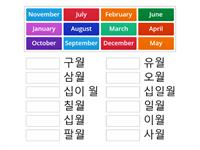 Months of the Year Vocabulary P1