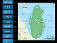Main cities in Qatar