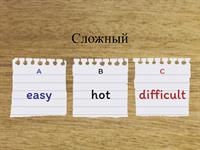 Useful Adjectives 2