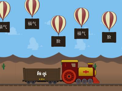 P3 Lesson 2 Chinese 拼音