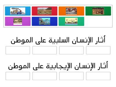 خصائص الموطن - Sumber pengajaran