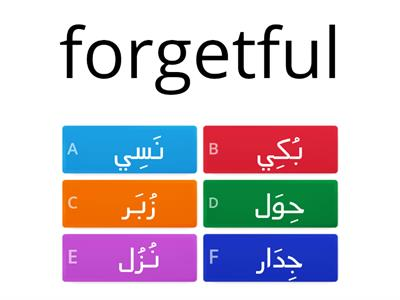Arabic words - group 4