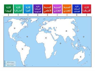 خريطة العالم مخطط المربعات موارد تعليمية