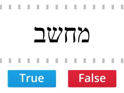 Choose words that are in the masculine form זכר
