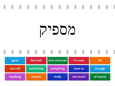 Cool page 58 - Match Hebrew