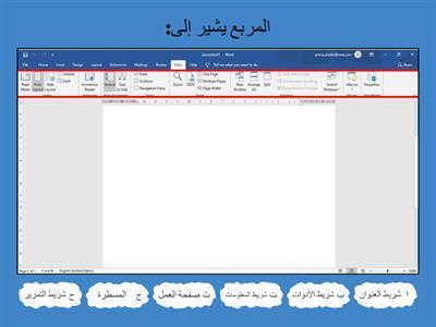 برنامج Word موارد تعليمية