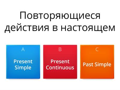 Present Simple,  Present Continuous, Past Simple