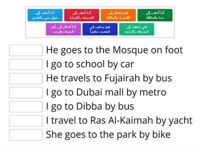 Places in the UAE & transportation