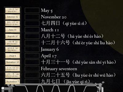 Copy of Calendar Terms 月份和日期