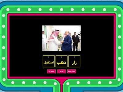 Vocab gameshow quiz -I and A groups- page 205- Lesson Trip to Jordan- Look at each picture and describe it with one arabic word