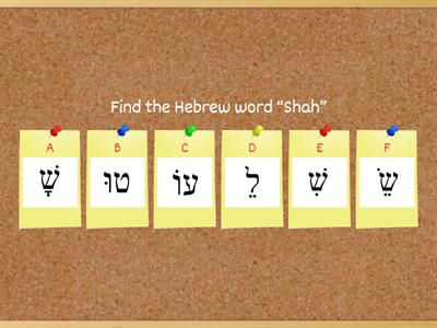 Hebrew letter and sounds