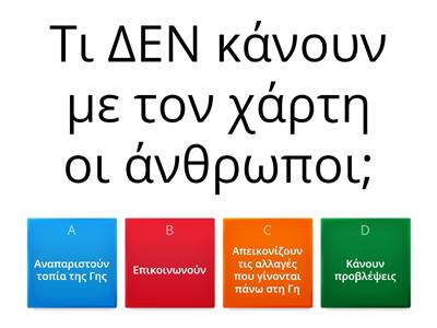 Copy of 05.Προσανατολισμός