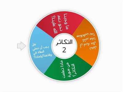 https://wordwall.net/resource/5151289/copy-التكاثر