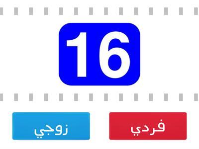 ميزات الأعداد الفردية والزوجية وحدة تعليمية عن قابلية القسمة على 2 على 5 وعلى 10