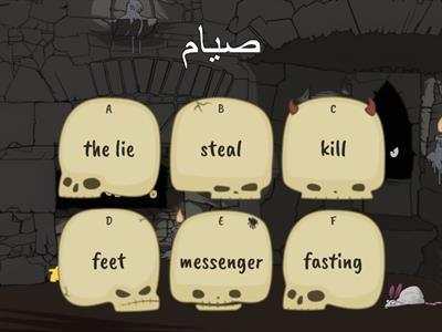 Arabic words - group 2