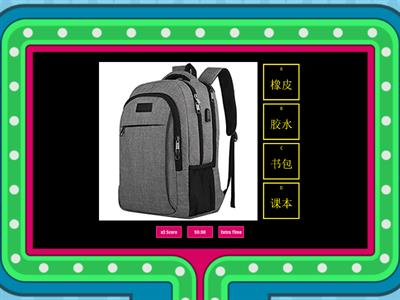 School Supplies with Pinyin and images-Gameshow Quiz