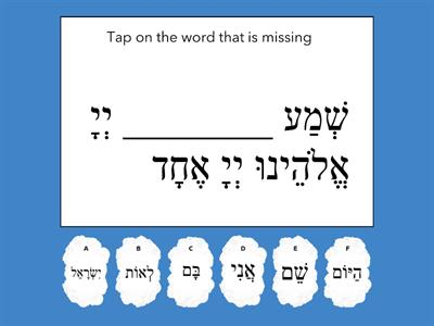Shema & Vahavta: Fill in the missing word
