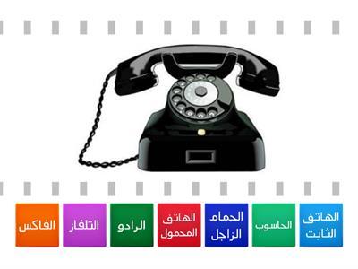 وسائل الاتصالات موارد تعليمية