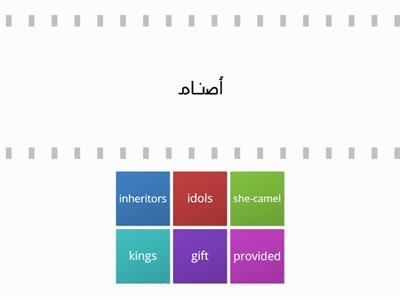 Arabic words - group 5