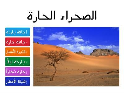 الحياة في الصحراء الحارة موارد تعليمية