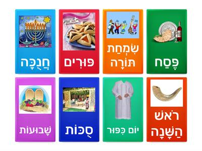 Holiday Name Flashcards Hebrew