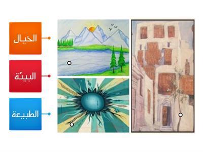 اساليب الرسم موارد تعليمية