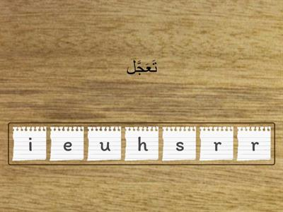 Arabic words - group 3