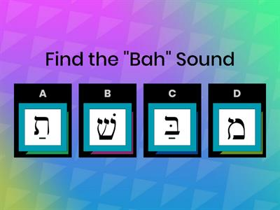 Hebrew Lesson 2 Quiz