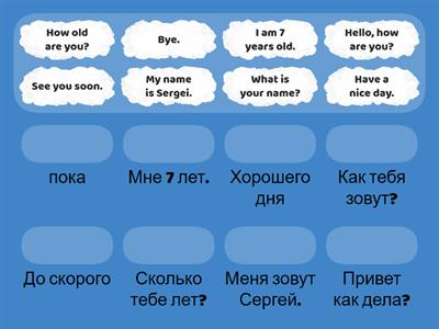Phrases 1 - English - Russian