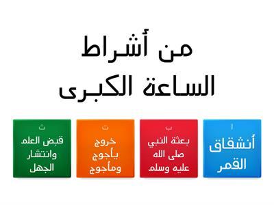 علامات الساعة الصغرى وشرحها بالتفصيل Neon Signs Arabic Calligraphy Signs