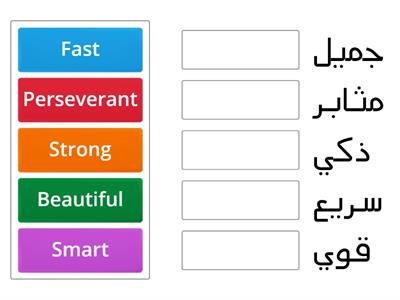 Adjectives 2 in Arabic