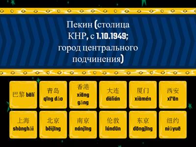 Easy steps to chinese 2 города уроки 4-5