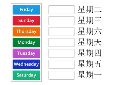 Chinese - Days of the Week