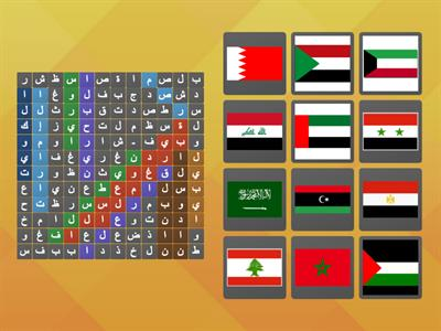The Arab Flags- word search