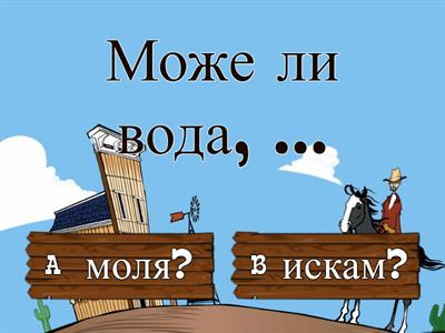 2nd grade. Actions and Polite Expressions, Български език
