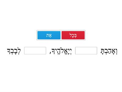 Find the missing Hebrew word in the V'ahavta?