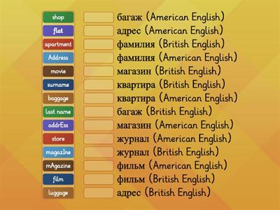 British and American English
