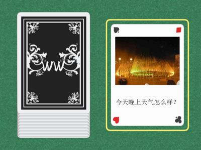 Chinese 1 weather cards