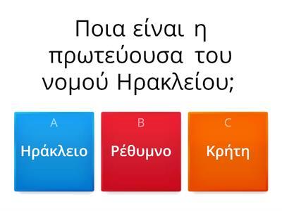 Νομοί- Πρωτεύουσες Ελλάδα