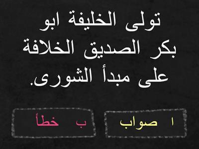 أعمال أبو بكر موارد تعليمية