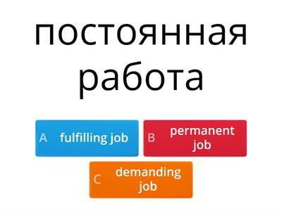 Collocations with JOB
