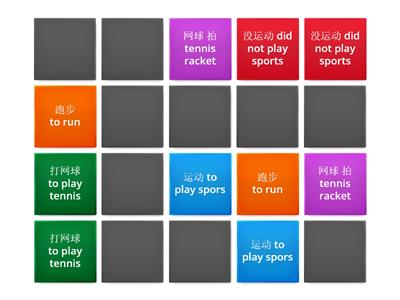 IC 2 Lesson 18 sports words