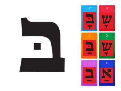 Choose 2 answers for each  א, בּ, ש