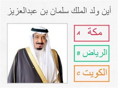 إنجازات الملك عبدالعزيز موارد تعليمية