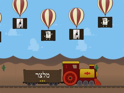 Hebrew balloon pop