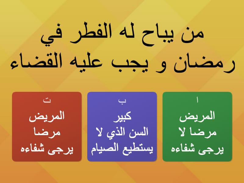 من يباح لهم الفطر في رمضان Quiz