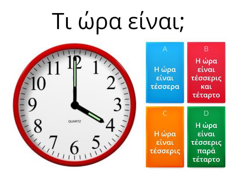 Η ώρα - Quiz